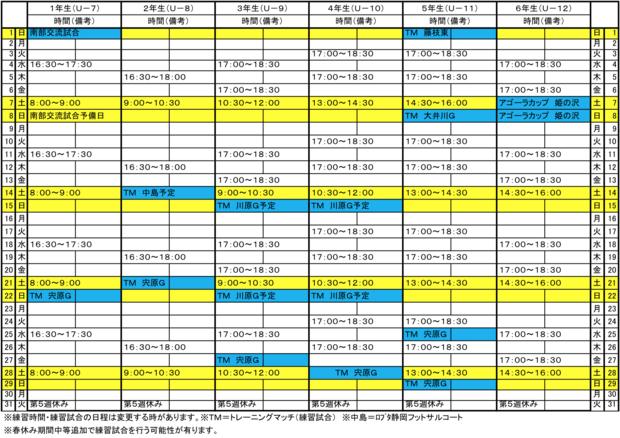 【カワハラFC】2015年3月予定表