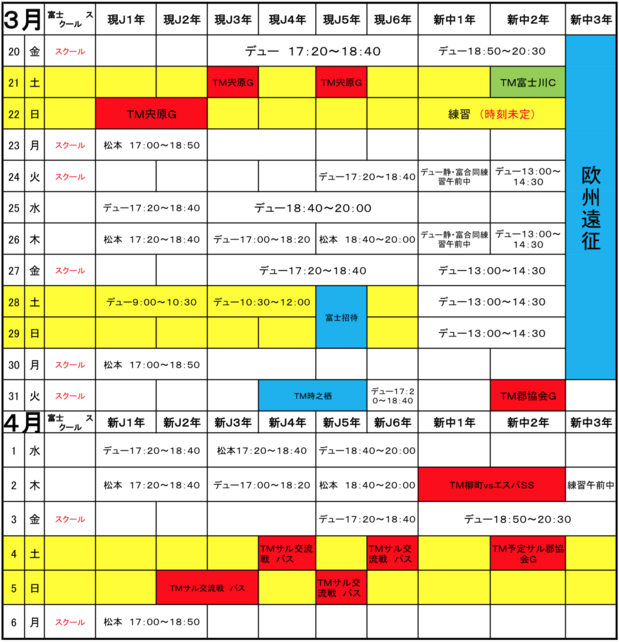 ロプタ富士/ロプタ富士ジュニア 春休み予定