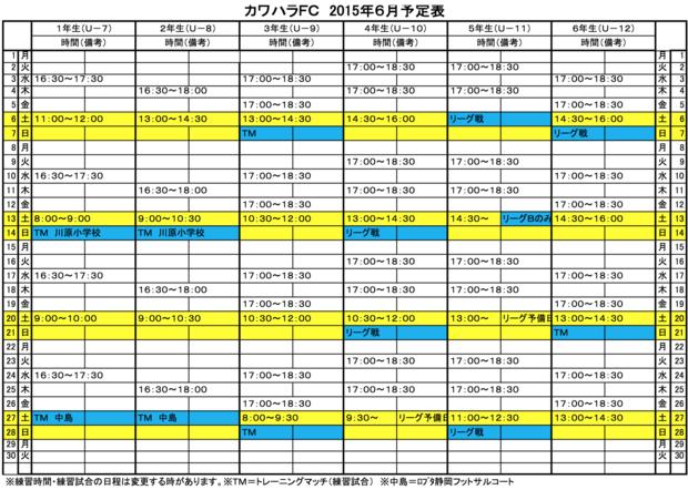 KAWAHARA201506.png