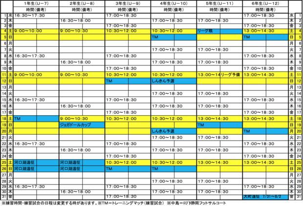 【カワハラFC】2015年7月予定表