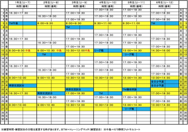 【カワハラFC】2015年9月予定表 ※9/3修正