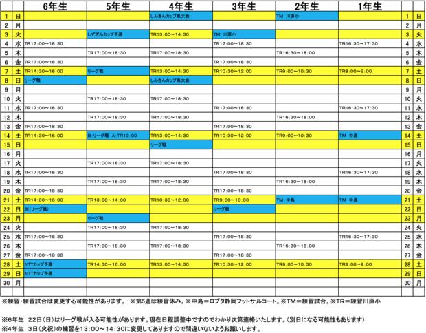 【カワハラFC】2015年10月予定表