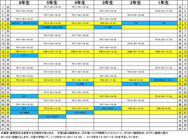 【カワハラFC】2015年12月予定表※12/5修正