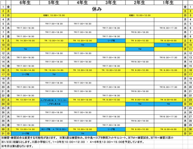 【カワハラFC】2016年1月予定表