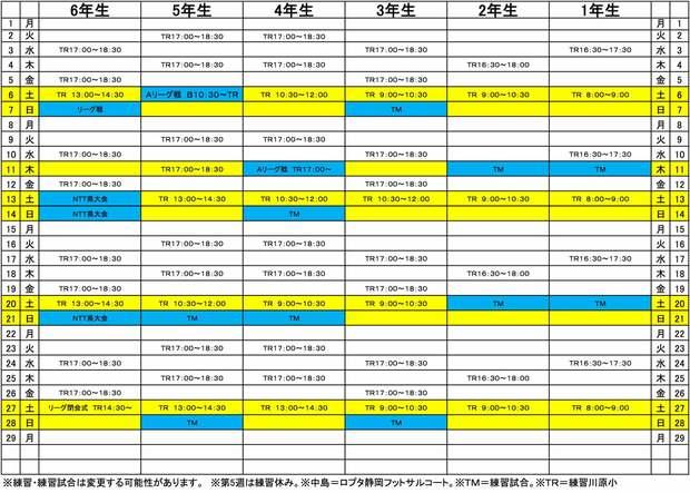 【カワハラFC】2016年2月予定表