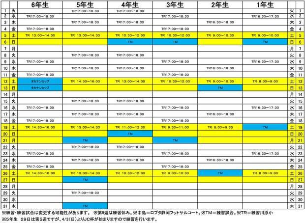 【カワハラFC】2016年3月予定表
