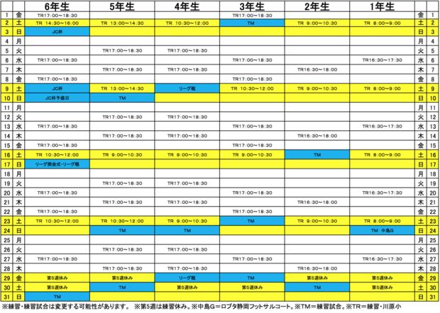 【カワハラFC】2016年4月予定表