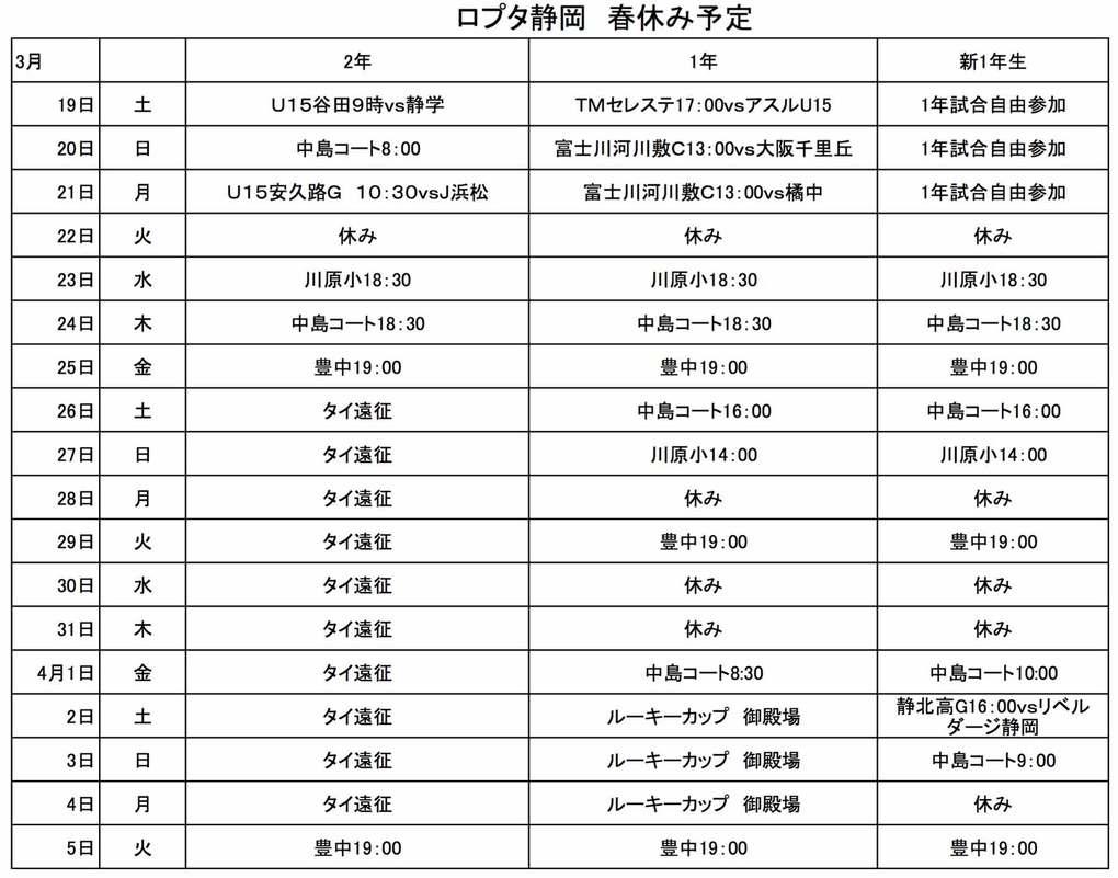 【ロプタ静岡】 春休み予定 ※3/17修正