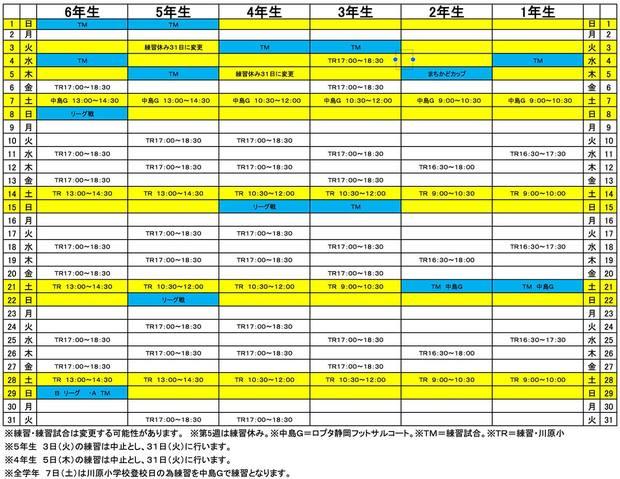 【カワハラFC】2016年5月予定表