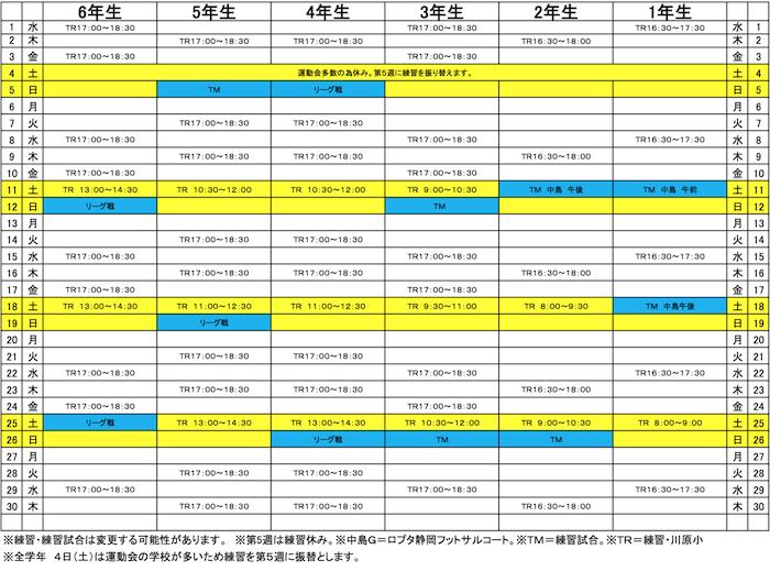【カワハラFC】2016年6月予定表