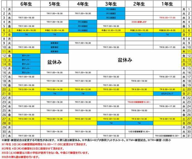 【カワハラFC】2016年8月予定表