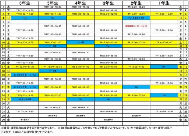 【カワハラFC】2016年9月予定表