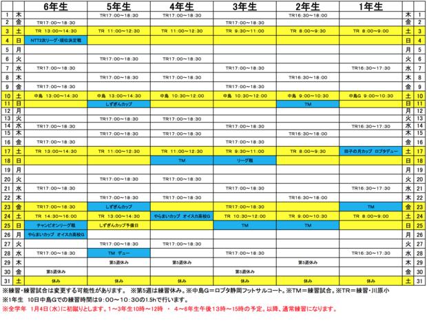 【カワハラFC】2016年12月予定表