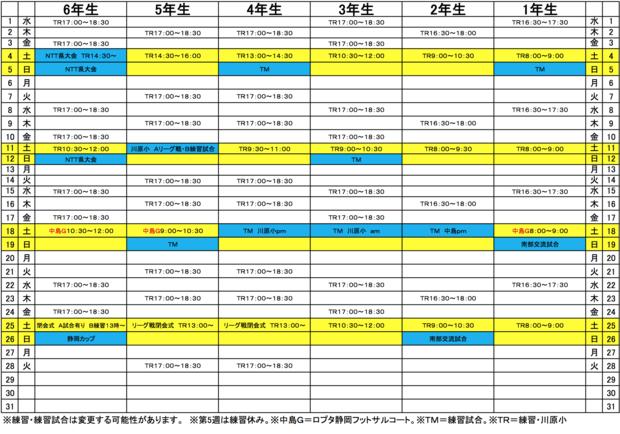 【カワハラFC】2017年2月予定表