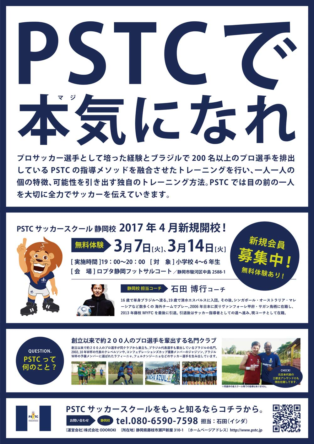 PSTCサッカースクール静岡校 2017年4月より新規開講!!