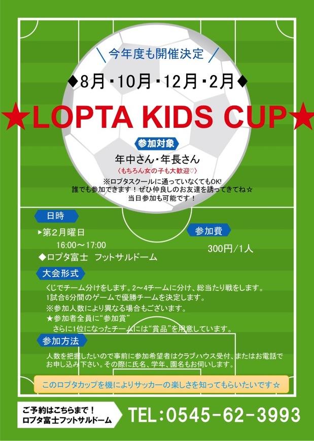 【ロプタ富士キッズ】ロプタキッズカップ2018