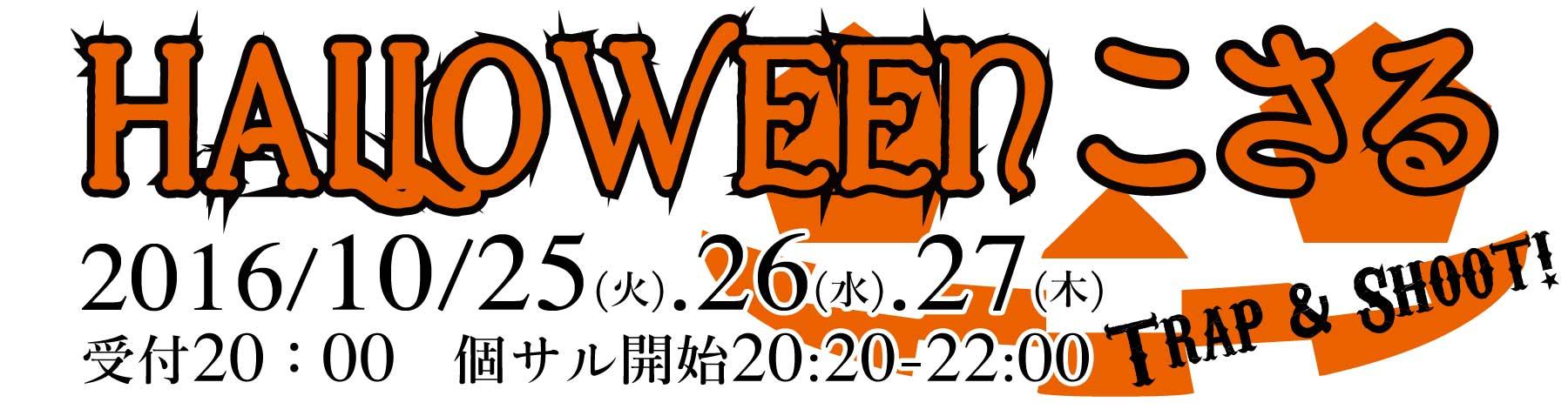 【イベント】Halloween こさる開催のお知らせ