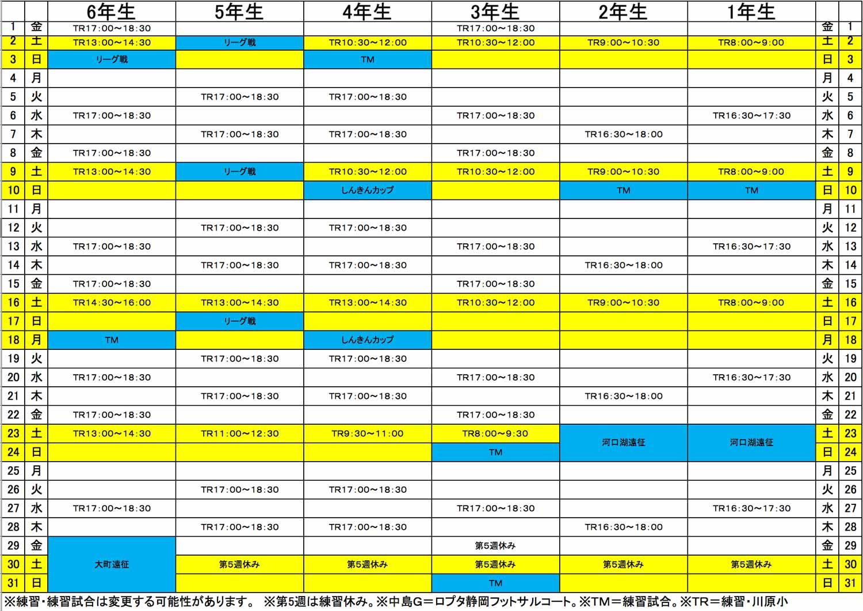 【カワハラFC】2016年7月予定表