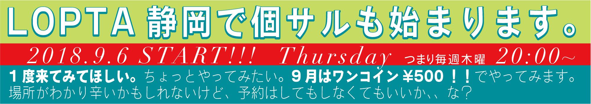ロプタ静岡個人フットサル 個サル