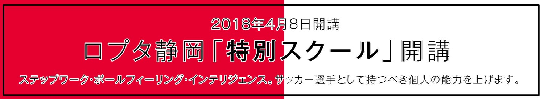 2018年4月8日よりロプタ静岡「特別スクール」を開講致します。-spsc.jpg