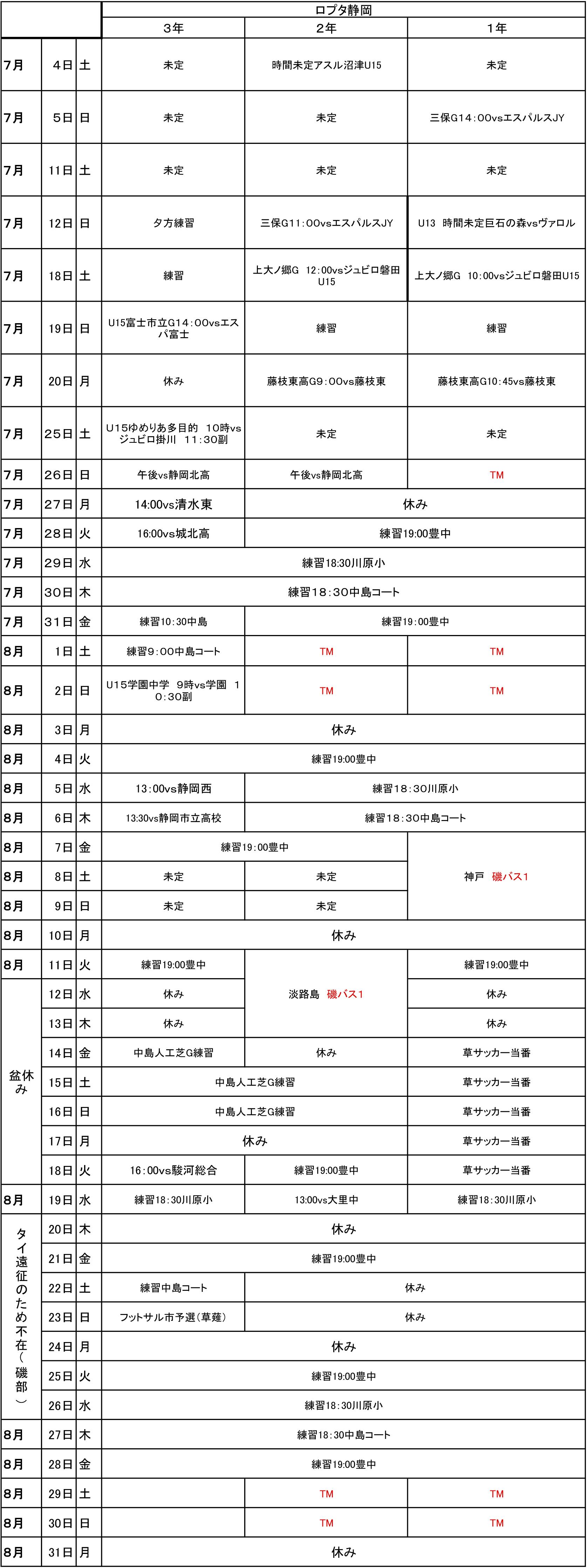 《ロプタ静岡》2015年夏休みスケジュール