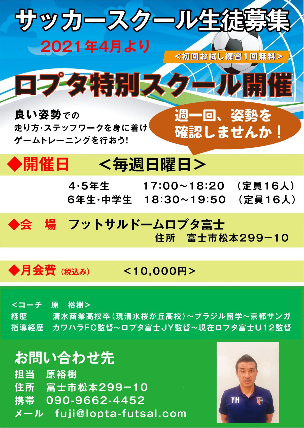 tokubetsu2021.png