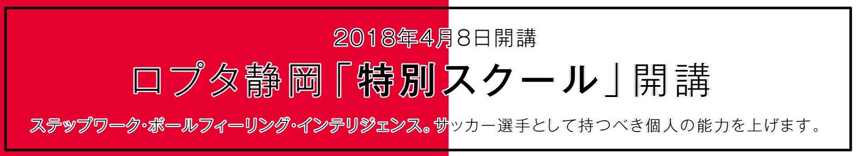 ロプタ静岡サッカースクール 2018年4月8日開講のお知らせ